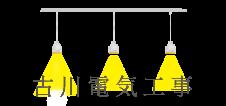 古川電気工事